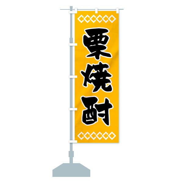 のぼり旗 栗焼酎のデザインCの設置イメージ