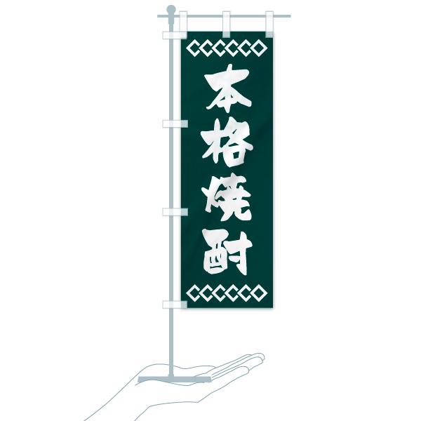 のぼり 本格焼酎 のぼり旗のデザインBのミニのぼりイメージ