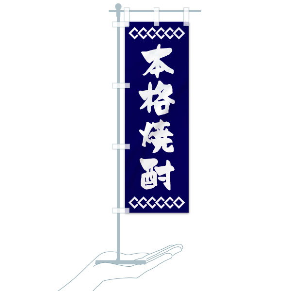 のぼり 本格焼酎 のぼり旗のデザインCのミニのぼりイメージ