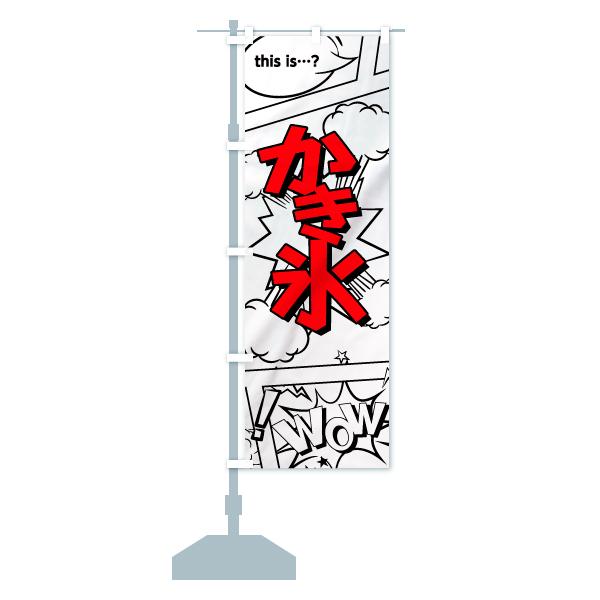 のぼり旗 かき氷 アメコミ風 this is かき氷 WOWのデザインCの設置イメージ