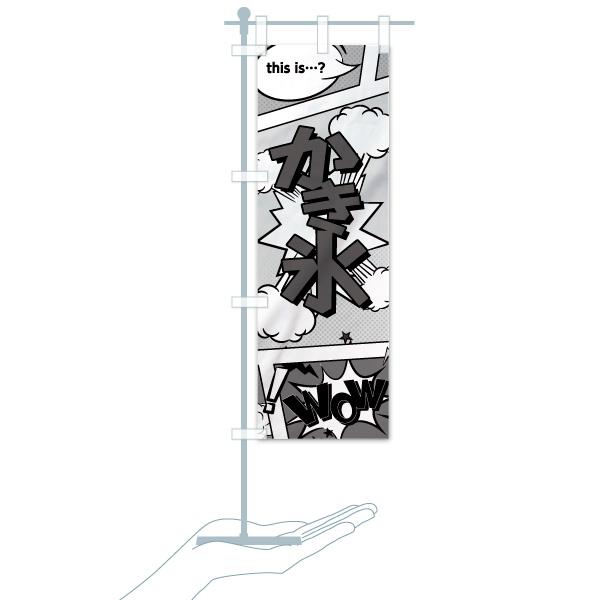のぼり旗 かき氷 アメコミ風 this is かき氷 WOWのデザインBのミニのぼりイメージ