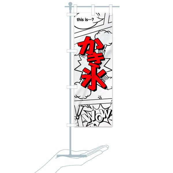 のぼり旗 かき氷 アメコミ風 this is かき氷 WOWのデザインCのミニのぼりイメージ