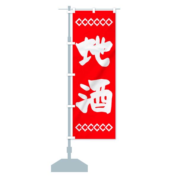 のぼり 地酒 のぼり旗のデザインAの設置イメージ
