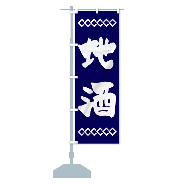 のぼり 地酒 のぼり旗のデザインBの設置イメージ