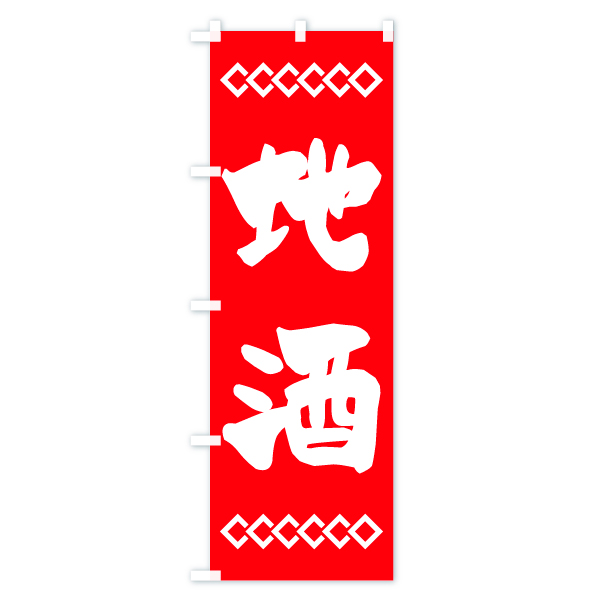 のぼり旗 地酒のデザインAの全体イメージ