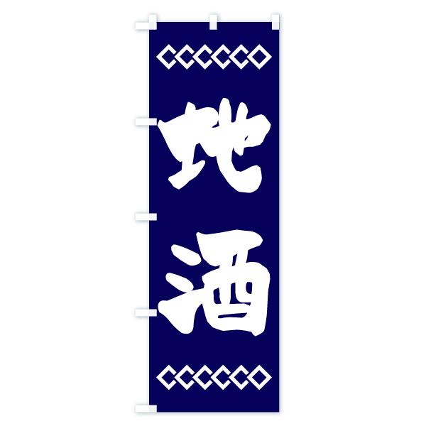 のぼり旗 地酒のデザインBの全体イメージ