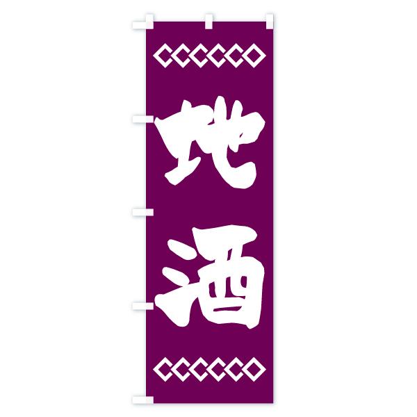 のぼり旗 地酒のデザインCの全体イメージ