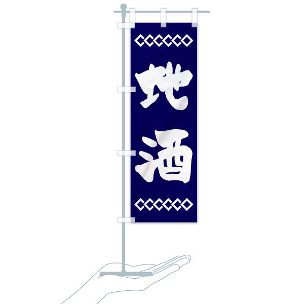 のぼり 地酒 のぼり旗のデザインBのミニのぼりイメージ