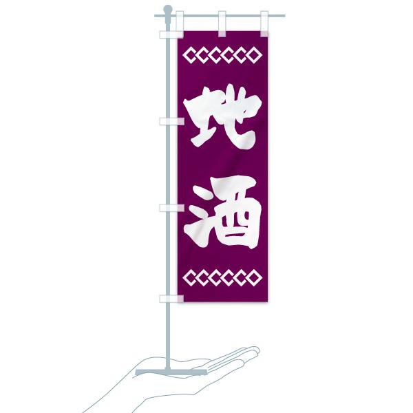 のぼり 地酒 のぼり旗のデザインCのミニのぼりイメージ