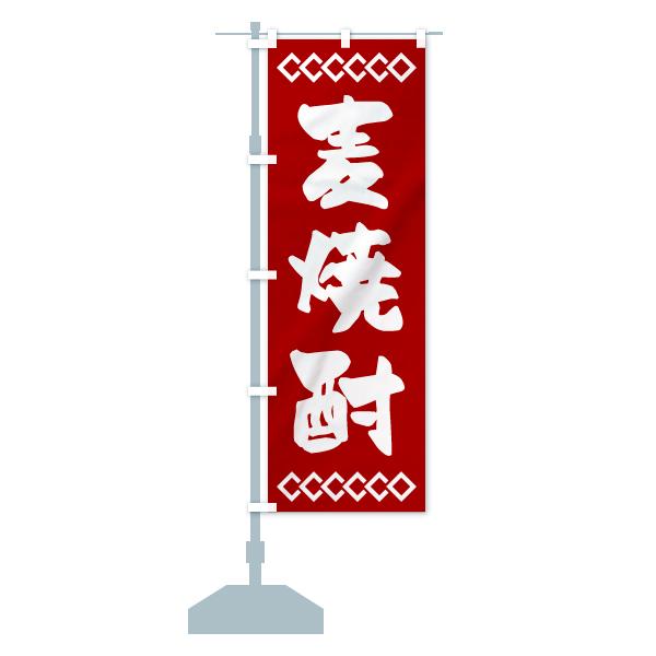 のぼり旗 麦焼酎のデザインAの設置イメージ