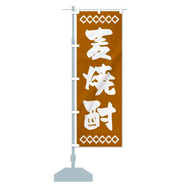 のぼり旗 麦焼酎のデザインBの設置イメージ