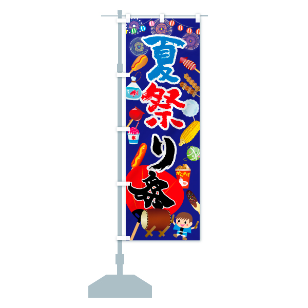 のぼり旗 夏祭りのデザインBの設置イメージ