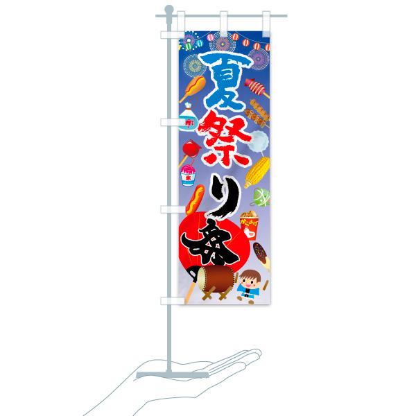 のぼり旗 夏祭りのデザインAのミニのぼりイメージ
