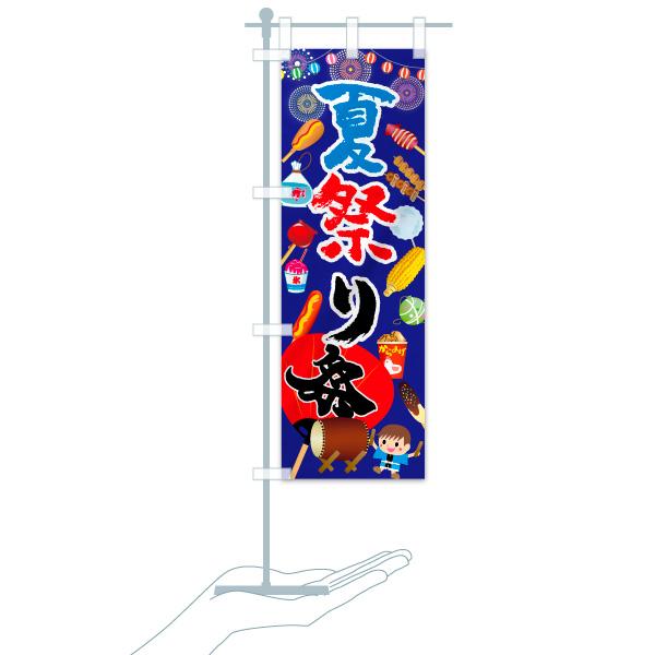 のぼり旗 夏祭りのデザインBのミニのぼりイメージ