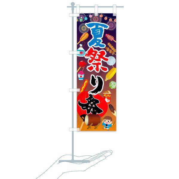 のぼり旗 夏祭りのデザインCのミニのぼりイメージ