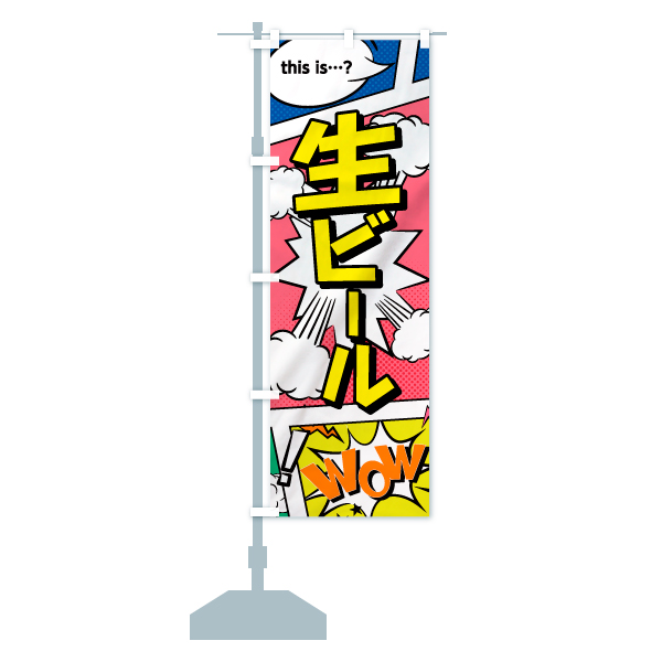 のぼり 生ビール のぼり旗のデザインAの設置イメージ