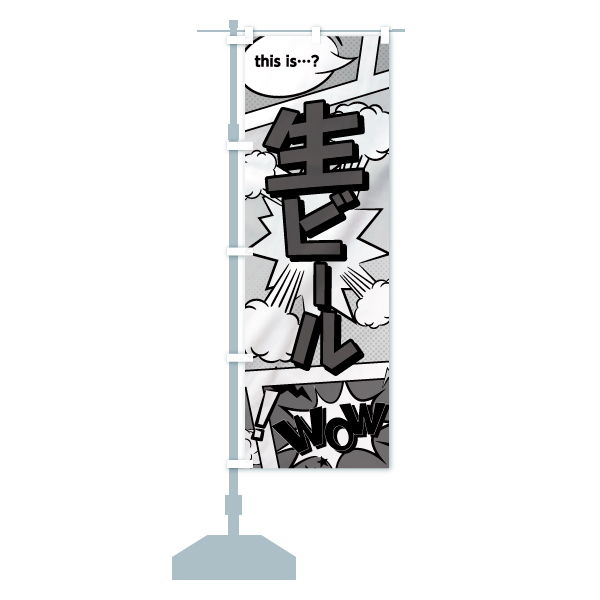 のぼり 生ビール のぼり旗のデザインBの設置イメージ