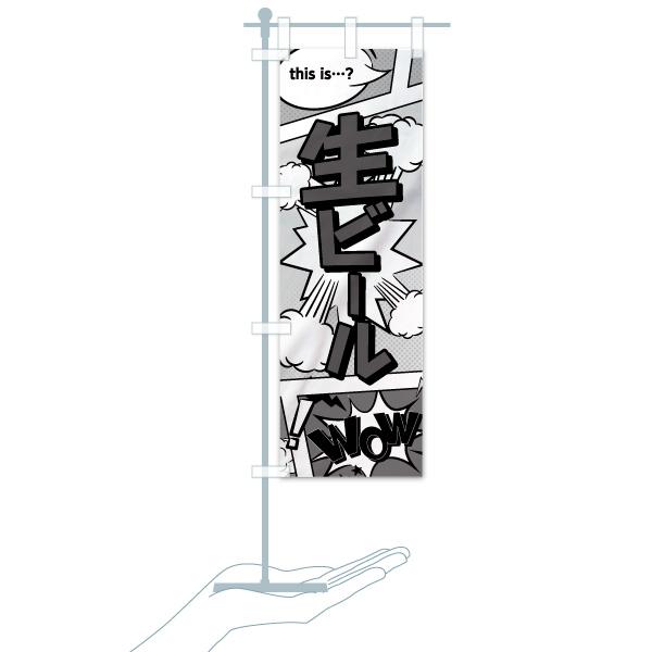 のぼり 生ビール のぼり旗のデザインBのミニのぼりイメージ