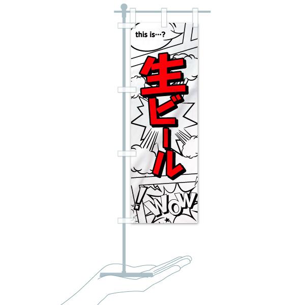 のぼり 生ビール のぼり旗のデザインCのミニのぼりイメージ
