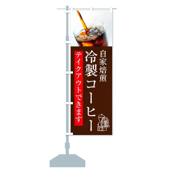 のぼり 冷製コーヒー のぼり旗のデザインAの設置イメージ