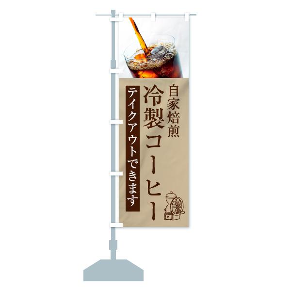 のぼり 冷製コーヒー のぼり旗のデザインCの設置イメージ