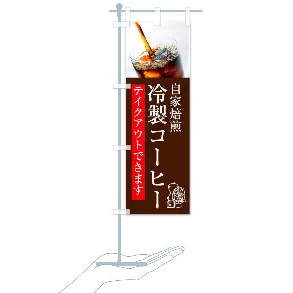 のぼり 冷製コーヒー のぼり旗のデザインAのミニのぼりイメージ