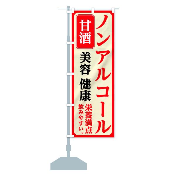 のぼり旗 ノンアルコール甘酒 美容 健康 栄養満点のデザインAの設置イメージ