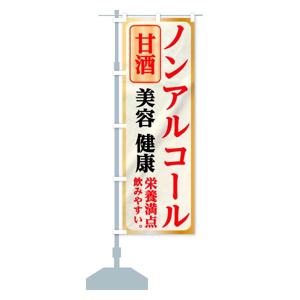 のぼり旗 ノンアルコール甘酒 美容 健康 栄養満点のデザインBの設置イメージ