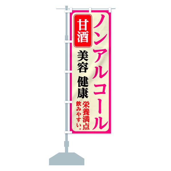 のぼり旗 ノンアルコール甘酒 美容 健康 栄養満点のデザインCの設置イメージ