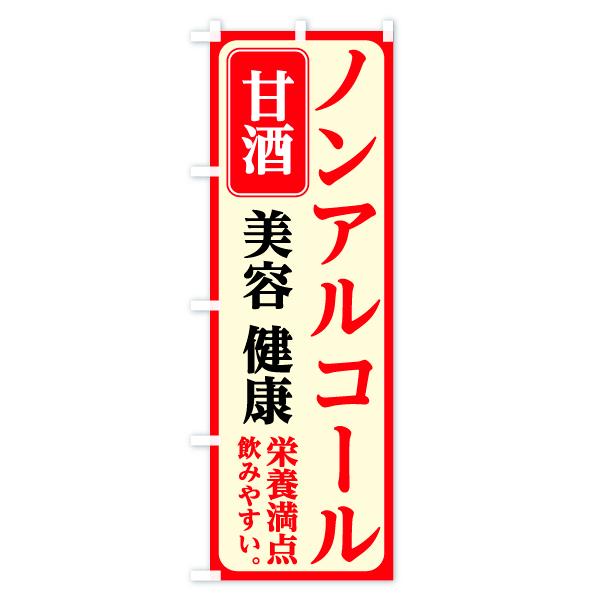 のぼり旗 ノンアルコール甘酒 美容 健康 栄養満点のデザインAの全体イメージ