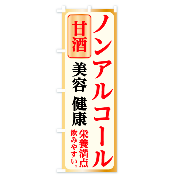 のぼり旗 ノンアルコール甘酒 美容 健康 栄養満点のデザインBの全体イメージ