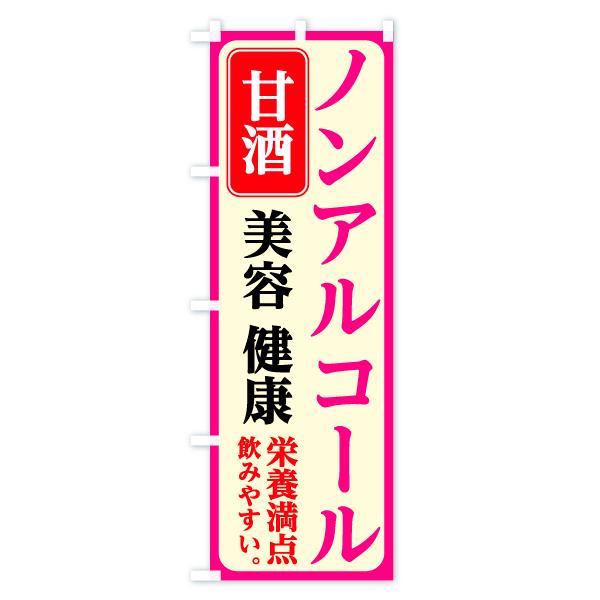 のぼり旗 ノンアルコール甘酒 美容 健康 栄養満点のデザインCの全体イメージ