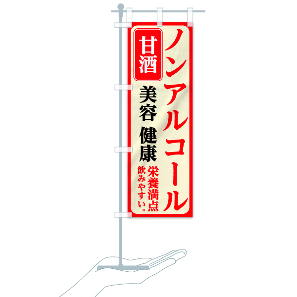 のぼり旗 ノンアルコール甘酒 美容 健康 栄養満点のデザインAのミニのぼりイメージ