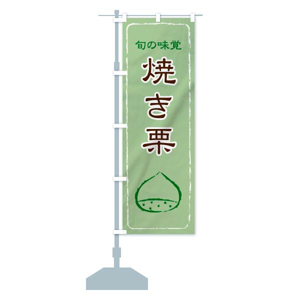 のぼり旗 焼き栗 旬の味覚のデザインBの設置イメージ