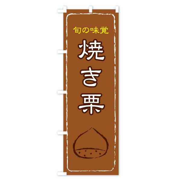 のぼり旗 焼き栗 旬の味覚のデザインAの全体イメージ