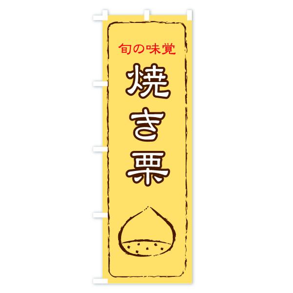 のぼり旗 焼き栗 旬の味覚のデザインCの全体イメージ