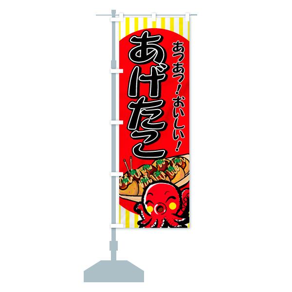 のぼり あげたこ のぼり旗のデザインBの設置イメージ