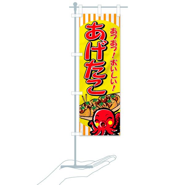 のぼり あげたこ のぼり旗のデザインCのミニのぼりイメージ