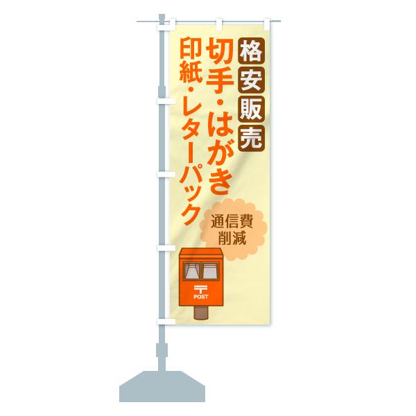 のぼり 格安販売 のぼり旗のデザインAの設置イメージ