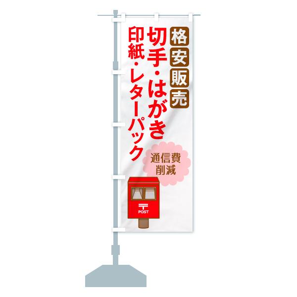 のぼり 格安販売 のぼり旗のデザインBの設置イメージ