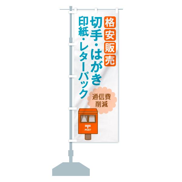 のぼり 格安販売 のぼり旗のデザインCの設置イメージ