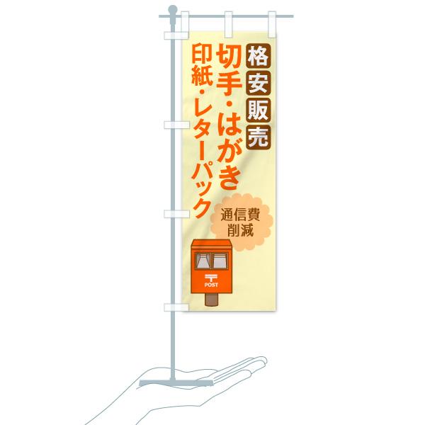 のぼり 格安販売 のぼり旗のデザインAのミニのぼりイメージ