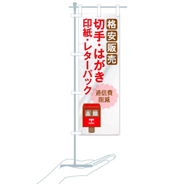 のぼり 格安販売 のぼり旗のデザインBのミニのぼりイメージ
