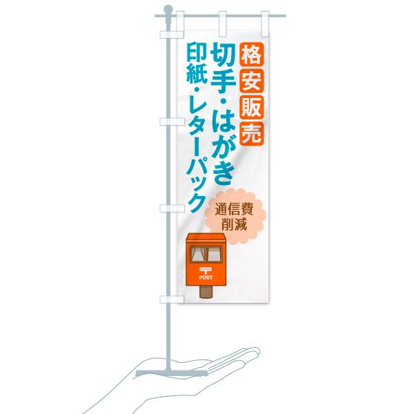 のぼり 格安販売 のぼり旗のデザインCのミニのぼりイメージ