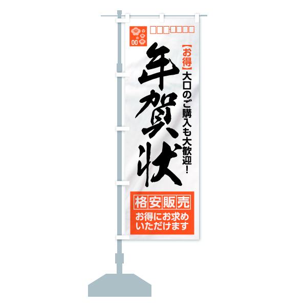 のぼり旗 年賀状 【お得】大口のご購入も大歓迎のデザインBの設置イメージ