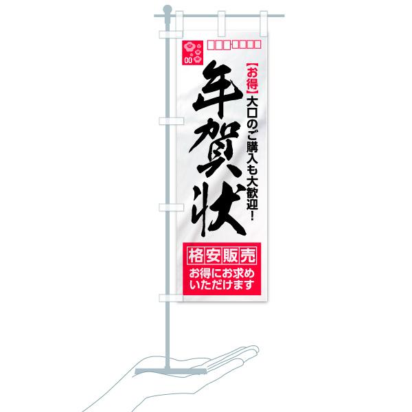 のぼり旗 年賀状 【お得】大口のご購入も大歓迎のデザインAのミニのぼりイメージ