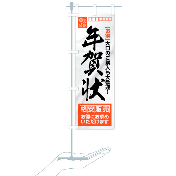 のぼり旗 年賀状 【お得】大口のご購入も大歓迎のデザインBのミニのぼりイメージ
