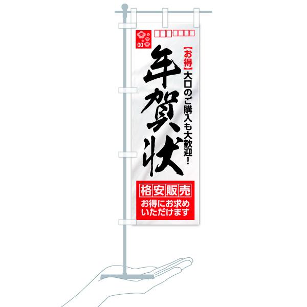 のぼり旗 年賀状 【お得】大口のご購入も大歓迎のデザインCのミニのぼりイメージ