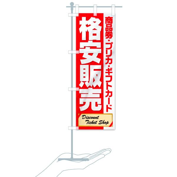 のぼり旗 格安販売 商品券・プリカ・ギフトカードのデザインBのミニのぼりイメージ