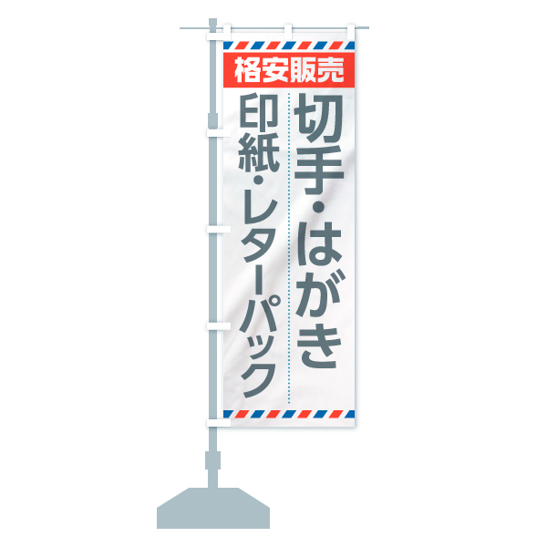 切手・はがきのぼり旗 印紙・レターパック 格安販売のデザインAの設置イメージ
